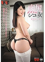 FSET-765 Shabby Woman Exciting Meat With 100% Meat Ass