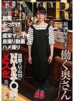 居酒屋ランチで働く奥さん 旦那の居ぬ間にNTRチ○ポでメス化 美夏 30歳 藍川美夏 FSET-813画像