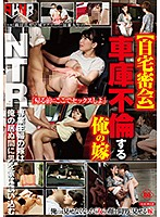 【自宅密会】 車庫不倫する俺の嫁 FSET-822画像