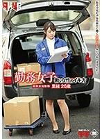 勤務女子 働く女性のイキ方 印刷会社勤務 里緒 26歳 沖田里緒 FSET-828画像