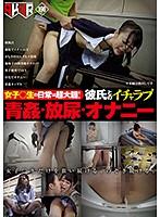 女子○生の日常は超大胆! 彼氏とのイチャラブ青姦・放尿・オナニー FSET-840画像
