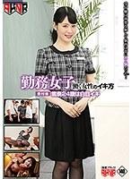 勤務女子 働く女性のイキ方 受付嬢 雪奈24歳は白目イキ 志田雪奈 FSET-856画像