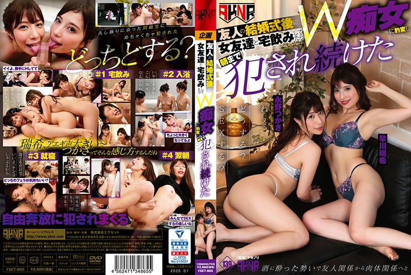 http://pics.dmm.co.jp/mono/movie/adult/1fset865/1fset865pl.jpg