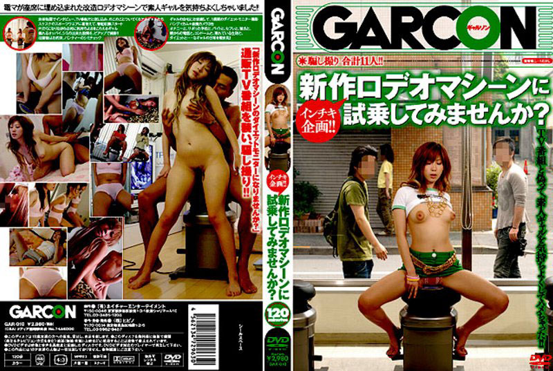 [GAR-010]  Planning Bogus!! Want To Test Drive A New Machine To Rodeo?