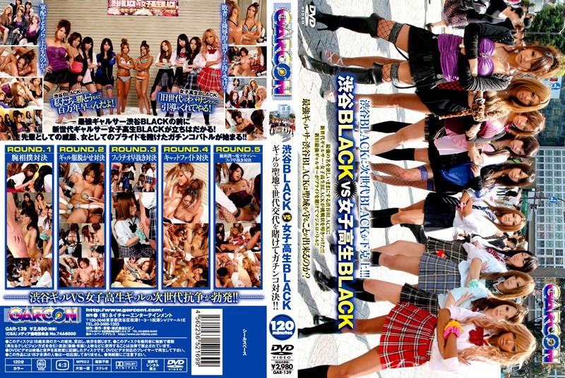 GAR-139 渋谷BLACK VS 女子校生BLACK  ギャル