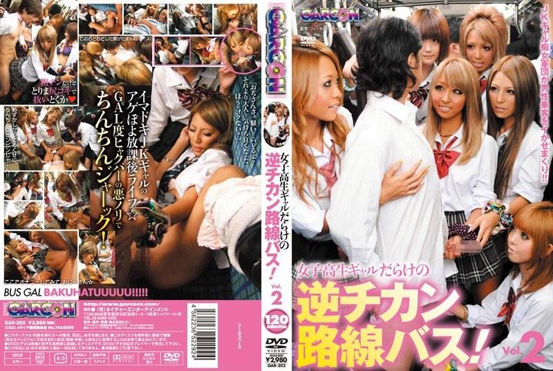 [GAR-202]女子校生ギャルだらけの逆チカン路線バス! Vol.2