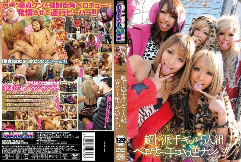 [GAR-222]  これが渋谷最先端の童貞狩り!! 超ド派手ギャル5人組×ベロチュー手コキ逆ナンパ!!