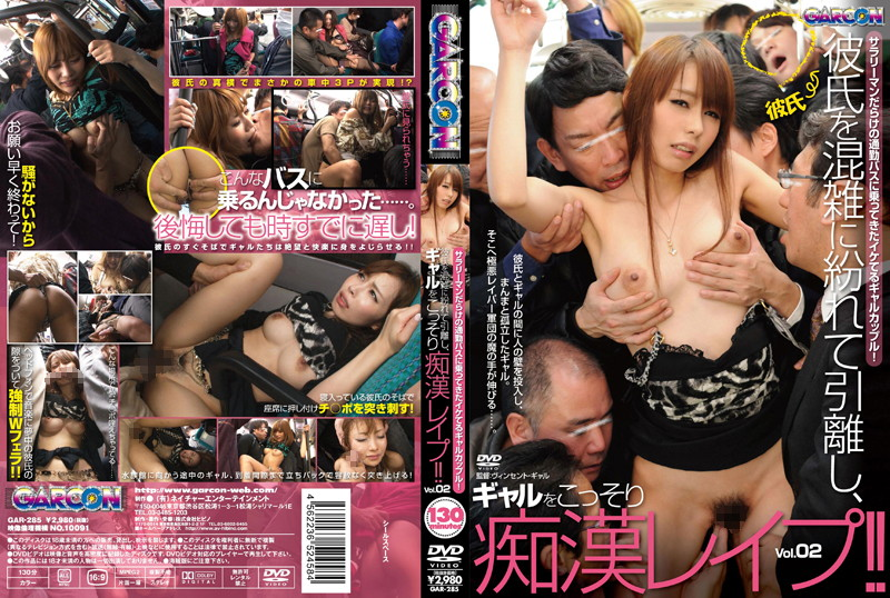 1gar285pl GAR 285 Cool Gal Couple Who Got On a Commute Bus Full of Salaried Men! Her Boyfriend Getting Separated Amidst the Congestion, the Gal is Stealthily Subjected to Perverted Rape!! Vol.02