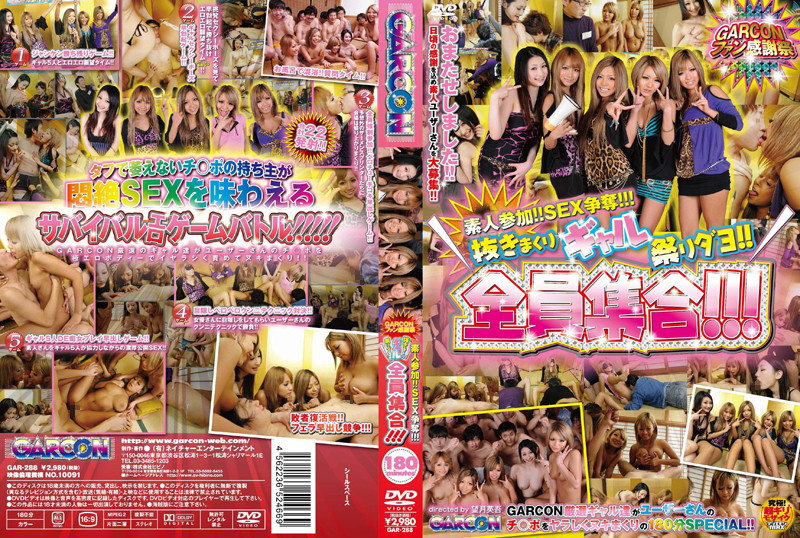 1gar288pl GAR 288 Tsubasa, Rio Sakura, Azumi Mizushima, Natsu Suzuki and Nao Tachibana   Garcon Fan Appreciation   Regular Guys Getting in On the Action!! Sex Challenge!!! It's a Festival of Trendy Gals Who Sap Men of Their Juices!! Everyone's All Set!!!