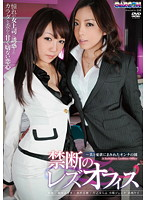 GAR-295 Garden Of Woman Covered In Beauty And Lust Forbidden Lesbian Office ~-169040
