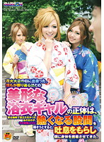 Image GAR-310 About the identity of the good looking gal Yukata met on the day of the fireworks, everyone recalls the old days, you did not stand out modest girl.When you try to hide the crotch hot for the first time in its transfiguration, we have adhered to the body to let out the breath I.