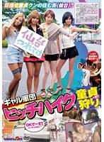 Image GAR-312 Aim of Kung town living virgin (Sendai)! !Hunting trip hitchhiking virgin corps gal! !
