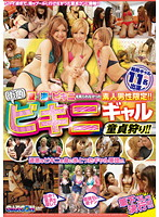 GAR-324 A Total Of 11 People Appeared Gal!Male Only Amateur That I Did Not See A Bikini In The Sea In Summer! !Virgin Girls Hunting Bikini Street Corner! !-166904