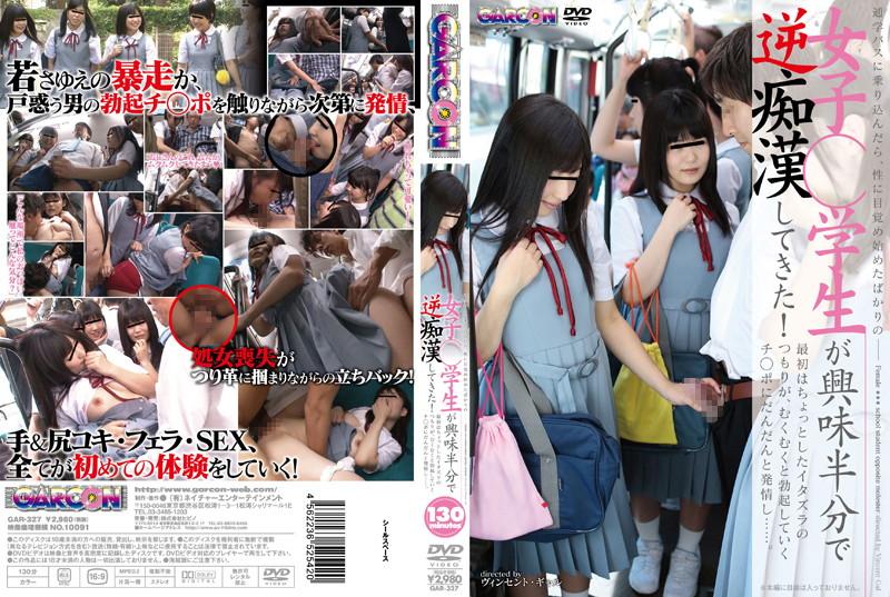 無字幕-GAR-327 女子◯学生が興味半分で逆痴漢してきた!最初はちょっとしたイタズラのつもりが、むくむくと勃起していくチ◯ポにだんだんと発情し……。