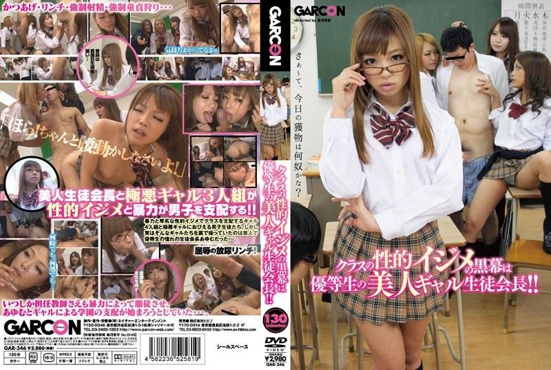 GAR-346 クラスの性的イジメの黒幕は優等生の美人ギャル生徒会長!!