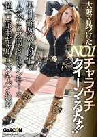 Image GAR-371 Like It NO.1 Chara Uchi Queen You Find In Osaka! !