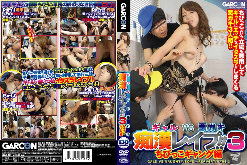 GAR-401 Gal VS Evil Brat Molester Rape! ! 3 For Kids Gang Hen