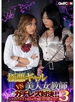 極悪ギャルVS美人女教師ガチレズ対決!!3