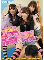 Watch Curious ○ Student Chibikko Rorigyaru Corps In H Thing Is Moteasobi The Adults In The Innocent A Self