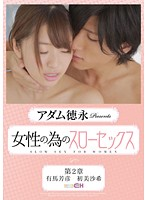 GRCH-097 Slow Sex Chapter 2 For Adam Tokunaga Presents Women