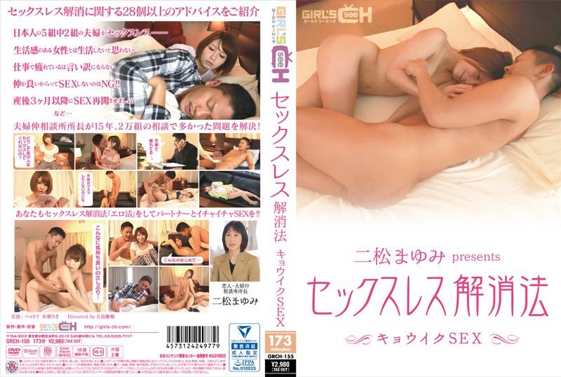 [GRCH-155] 二松まゆみ presents セックスレス解消法〜キョウイクSEX〜 水樹りさ