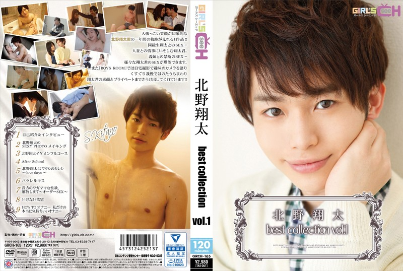 [GRCH-165] 北野翔太 best collection vol.1 星空もあ GIRL'S CH