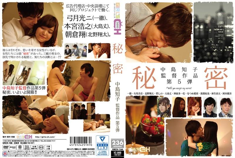 [GRCH-166] 中島知子監督作品第5弾-秘密- GIRL'S CH 神波多一花