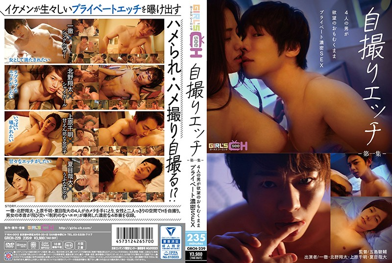 GRCH-229 Self-filming Etch ~ 4 Men Aspire To Desire Private Dense SEX ~ 1st Collection