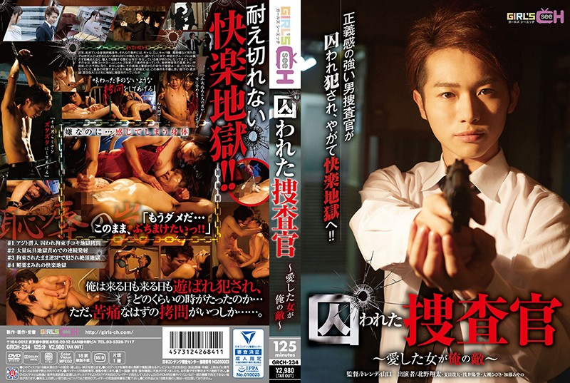 [FHD]GRCH-234 Prisoned Investigator – A Woman I Loved Is My Enemy ~