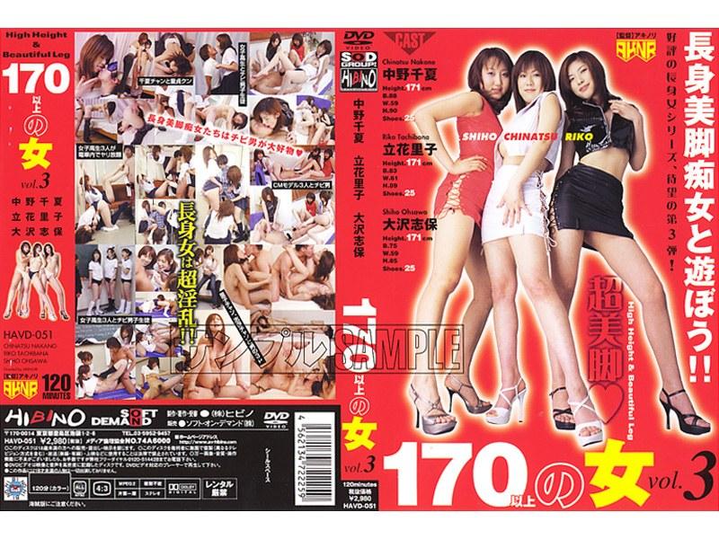 HAVD-051 170以上の女 VOL.3