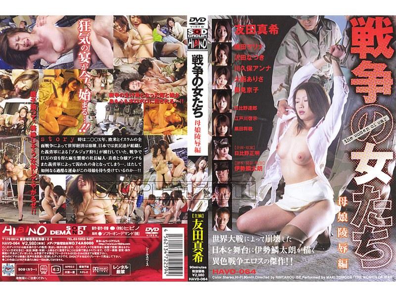 HAVD-064 Mother-Daughter Guide Insult The Women Of War - Maki Tomoda, Bondage, BDSM