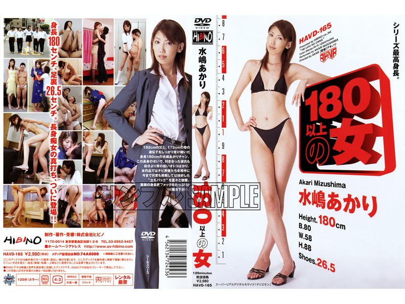 Digital Mosaic HAVD-165 Akari Mizushima Woman Of More Than 180 Slut