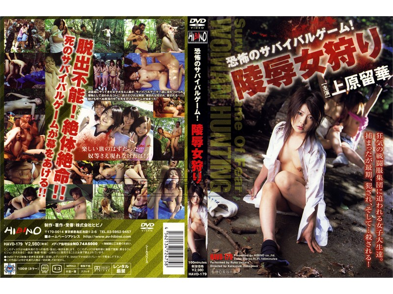 淫乱、ハード系 HAVD-179 恐怖のサバイバルゲーム! 陵辱女狩り 野外