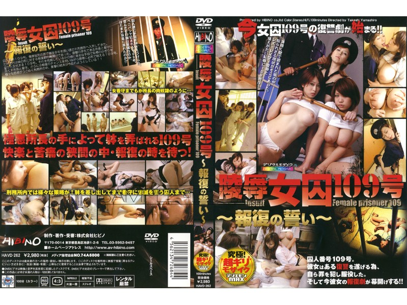 Digital Mosaic HAVD-262 No. 109 ~ ~ The Oath In Retaliation Joshu Rape  Abuse Lesbian