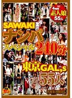 「SAWAKI ナンパスペシャル240分東京GAL's 55人」のパッケージ画像