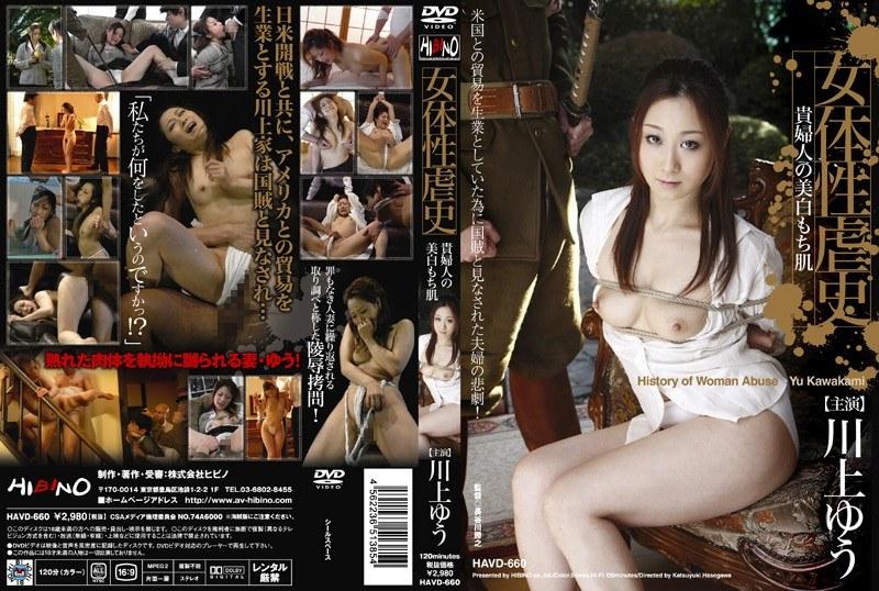 無字幕-HAVD-660 女体性虐史 貴婦人の美白もち肌 川上ゆう