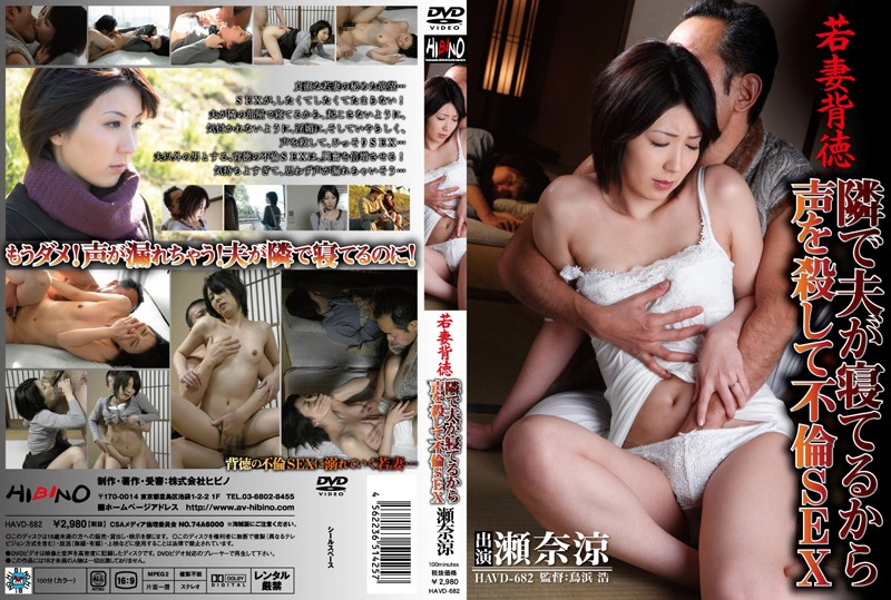 無字幕-HAVD-682 若妻背徳 隣で夫が寝てるから声を殺して不倫SEX 瀬奈涼