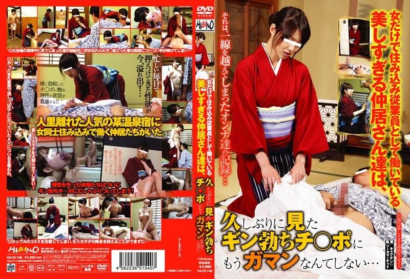 [HAVD-748] 女だけで住み込み従業員として働いている美しすぎる仲居さん達は、久しぶりに見たギン勃ちチ○ポにもうガマンなんてしない… 日本成人片库-第1张