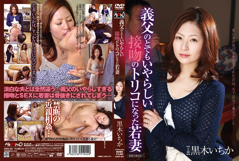1havd831pl HAVD 831 Ichika Kuroki   Young Wife Who Became An Indecent Kissing Slave to Her Father in Law