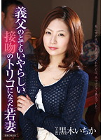 HAVD-831 - Kuroki Ichihate Young Wife Became Very Odious Father-in-law Hooked on Kiss