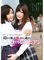 Watch Outdoor Lesbian Too Shy To Enjoy Hiding Play Dangerous Good Friend Of School Girls - Suzumura Miyuu