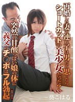 HAVD-873 - If You Think Of The Previous Marriage Wife Remarried A Man, Was A Girl Of Shortcut? Father-in-law Of A Full Erection Aoi Koharu To The Body Of The Daughter Of A Sudden Sweet And Sour