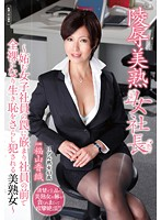 HAVD-874 - Beautiful Mature Woman Gets Fucked - Exposing The Ikihaji Be Naked In Front Of Mari Employees Fit Into The Trap Of Women Employees Jealous Insult Beautiful Mature Woman President