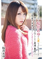 Watch It Was True After All! It Would Know That Sakurai Ayu Was A Married Woman, Men Whove Fucked Horny To