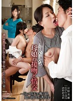 Daughter To Take The Slut Of Kissing And Joko - Mother Mother Daughter Jofu, Mother Invites Boyfriend Of Daughter ~