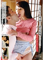 Saliva-soaked Thick Kiss With A Man Other Than Her Husband Dying!And In Shinobun A Young Wife Eros 3 Pronged Glance Of Lust What Sex Story / Always A Sneak Love Father-in-law And Daughter-in-law / Affair Is Unstoppable Young Wife Is My Purpose In Life, And Young Wife Said