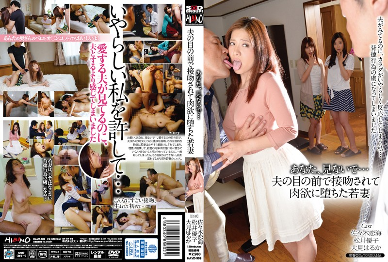 1havd909pl HAVD 909 Remi Sasaki, Yuko Matsui and Haruka Omi   Dear, Please Don't Look! Kissed Right in Front of Her Husband, A Young Wife Who Succumbed to Lust