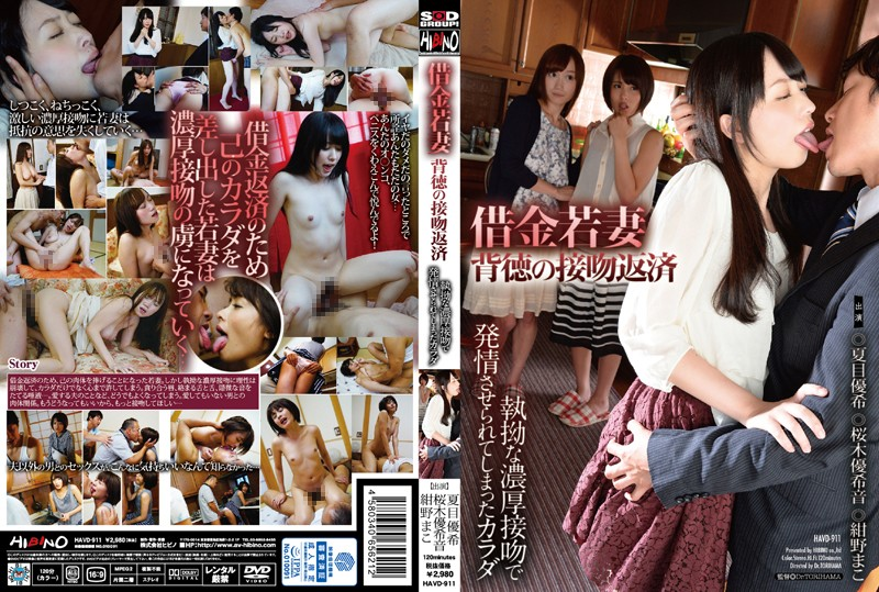 1havd911pl HAVD 911 Yukine Sakuragi, Yuuki Natsume and Mako Konno   Young Wife in Debt, Immoral Kissing Payment   Her Body Became Turned On After Getting Locked in Passionate Kissing