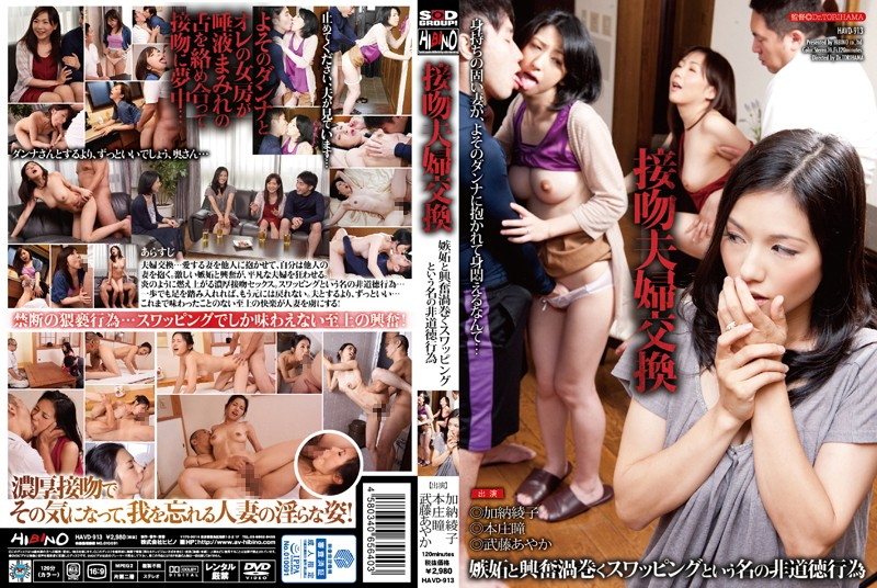 1havd913pl HAVD 913 Hitomi Honjoh, Ayako Kano and Ayaka Mutoh   Couple's Kiss Swap   Dizzy With Excitement and Jealousy From the Immoral Deed Called Swapping