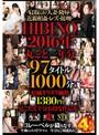 寝取られ・人妻・陵辱・近親相姦・レズ・接吻・HIBINO2016年丸ごと一年分97タイトル1000分原価ギリギリ価格1380円で見ごたえ十分お得な作品集